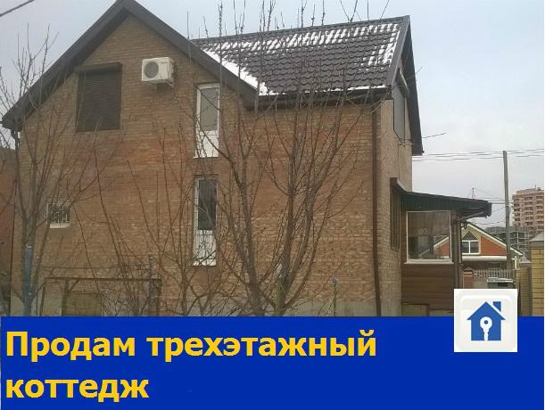 Уютный трехэтажный дом со всеми удобствами продается в Ростове