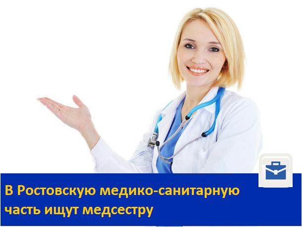 Требуется медсестра
