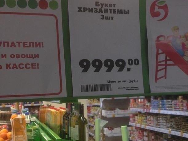 Запредельную цену  в 9999 рублей назначили за букет хризантем в супермаркете Ростова
