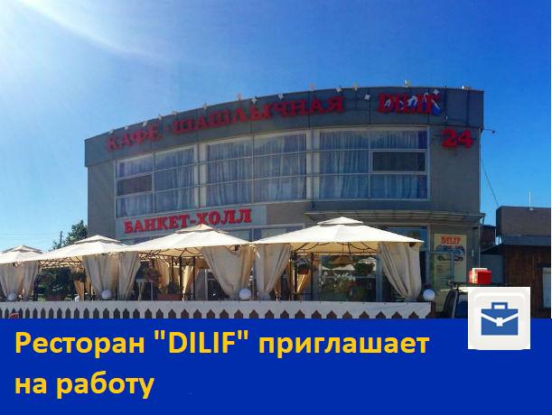 Ресторан «DILIF» приглашает на работу