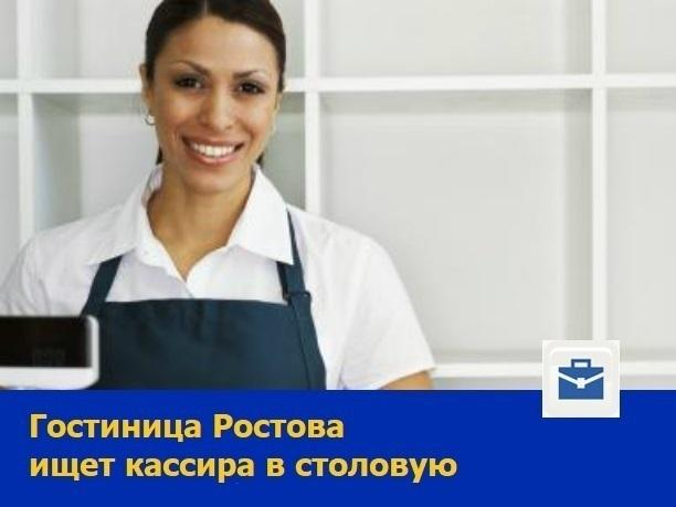 Кассира в столовую ищет гостиница в Ростове