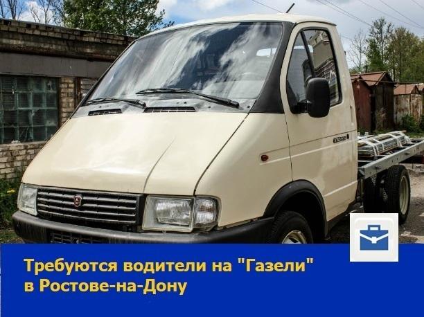 В Ростове ищут водителя с автомобилем «Газель» для дальних рейсов