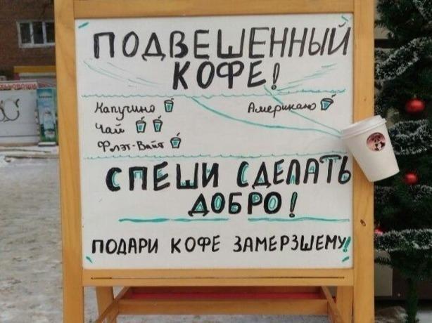 Ростовчане приняли в «штыки» идею оставлять подвешенный кофе для желающих