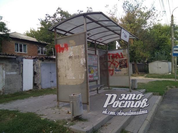 «Бомжатская» остановка в Ростове со слов заместителя главы, полностью отремонтирована