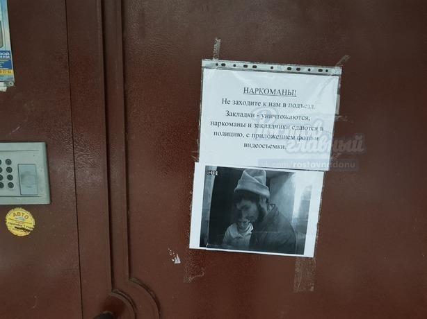 Неординарным способом решили бороться с наркоманами жители многоэтажки в Ростове