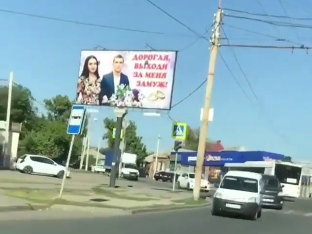 Последнего романтика Ростова, делающего предложение руки и сердца на рекламном щите, назвали «колхозом из 90-ых»