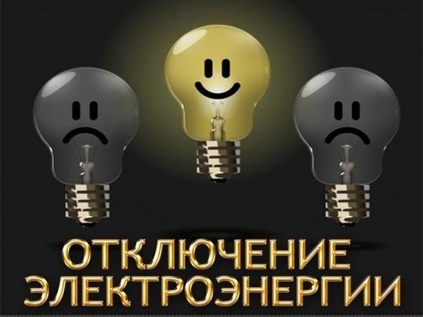 В последнюю неделю апреля десятки домов Ростова погрузятся во тьму