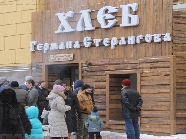 Черной рамкой закрыли магазин натуральных продуктов скандального фермера Германа Стерлигова в Ростове