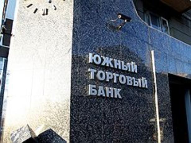 Здание бывшего «Южного торгового банка» продадут почти за 30 млн рублей