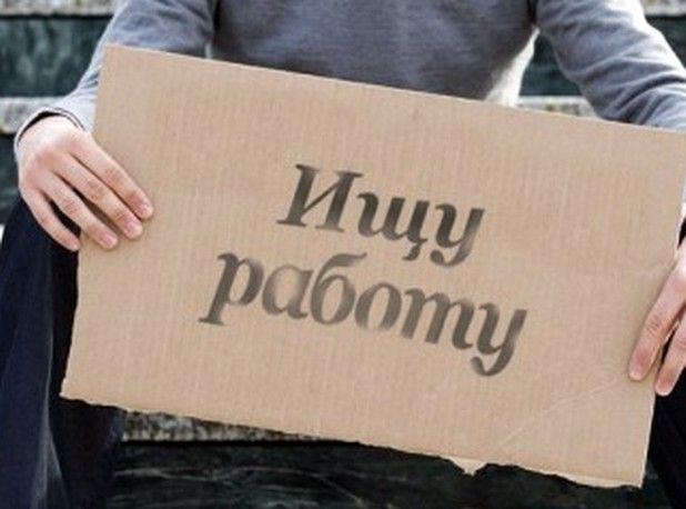 В списке регионов с растущей безработицей оказалась Ростовская область