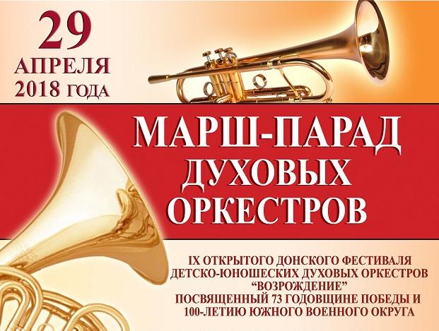 Удивительный парад детско-юношеских духовых оркестров пройдет в Ростове