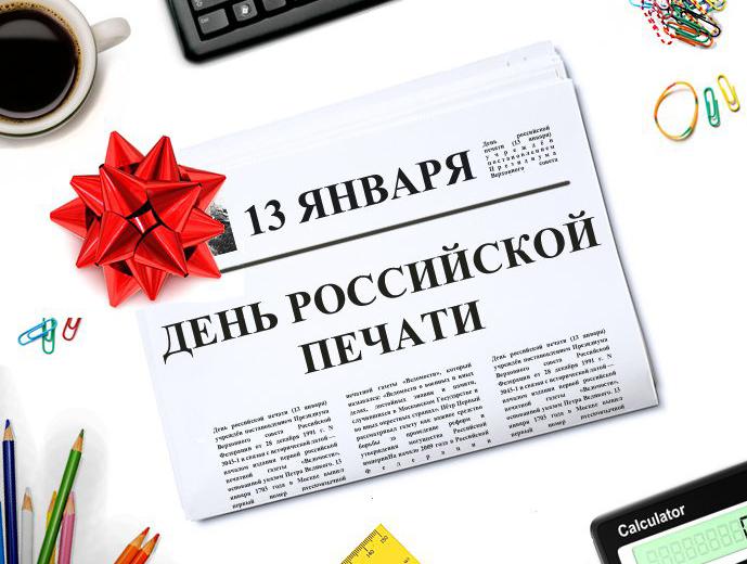 В Российской Федерации отмечается День печати
