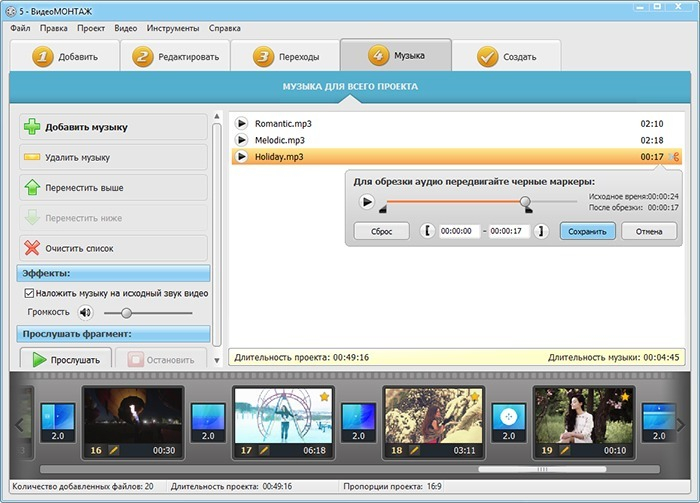 Программа «ВидеоМОНТАЖ»: создавай видео в пару кликов