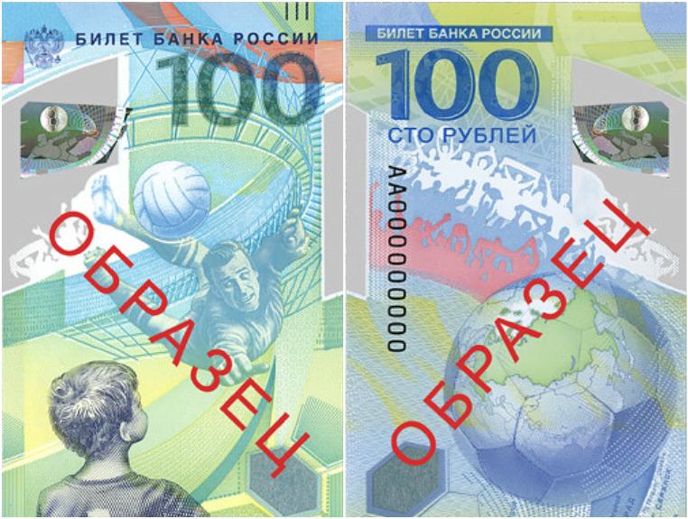 Памятные банкноты номиналом в 100 рублей к ЧМ по футболу смогут приобрести ростовчане