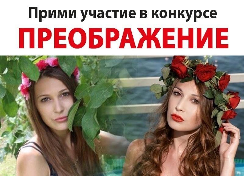 Приятная новость для красавиц: продлен прием заявок на проект «Преображение-2»