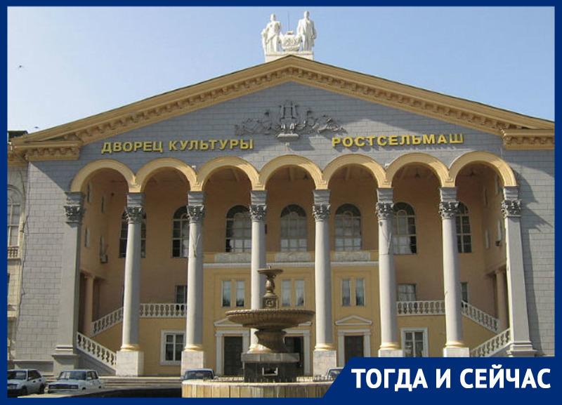 Тогда и сейчас: удивительная история Дворца культуры «Ростсельмаш»