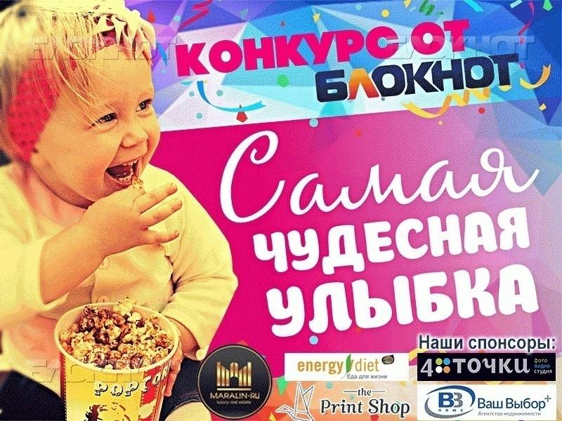 «Блокнот Ростова» объявляет победителей конкурса «Самая чудесная улыбка ребенка»