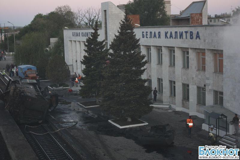 Следствие озвучило основные версии крушения грузового поезда в Белой Калитве