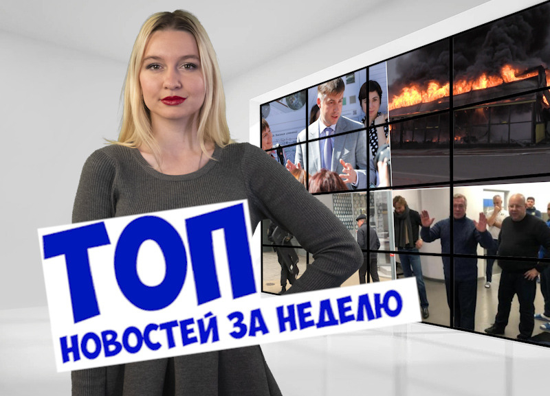 Беременная жена взаложниках уследователя, резкое похолодание изаявление президента ФК«Ростов»: самые интересные новости заэту неделю
