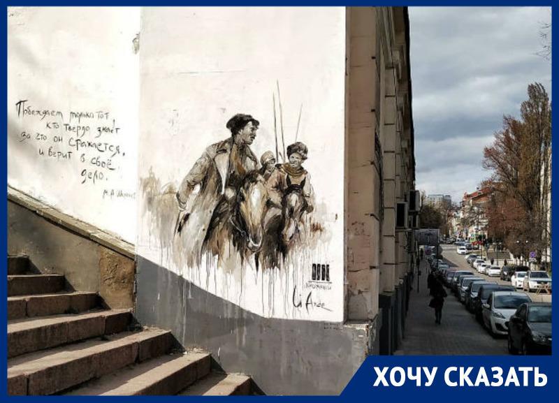 «Это больно, очень больно»: ростовские коммунальщики закрасили картину «Тихий Дон» художницы Лидии Железняк