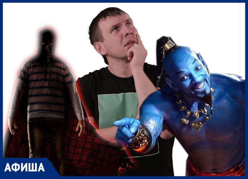 Бандитский Ростов, Аладдин и Максим Аверин: главные события недели, которые вам точно не захочется пропустить