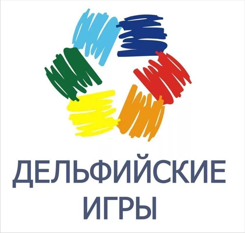 Весной в Ростове-на-Дону впервые пройдут Дельфийские игры