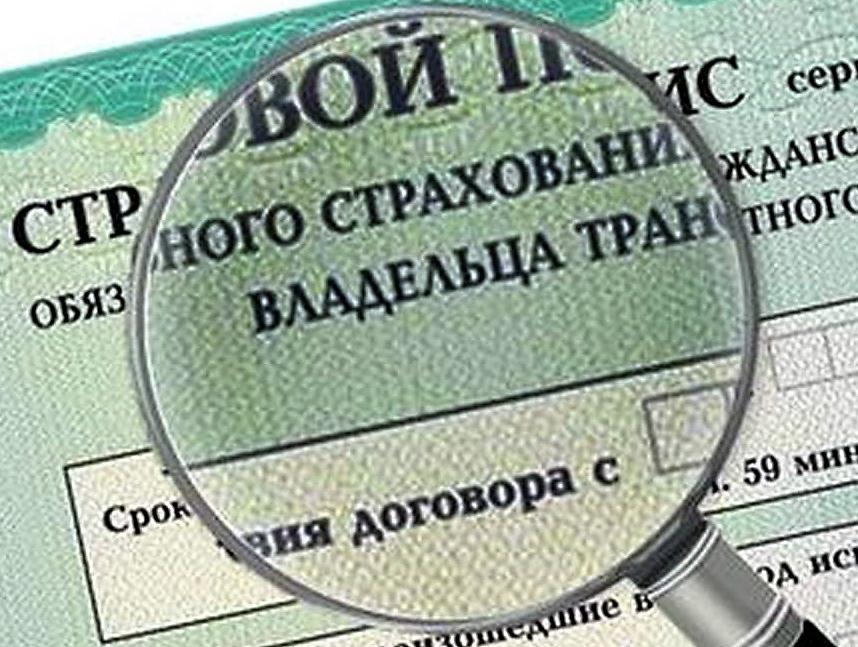 Поддельные полисы ОСАГО продавала жаждущая наживы жительница Ростовской области