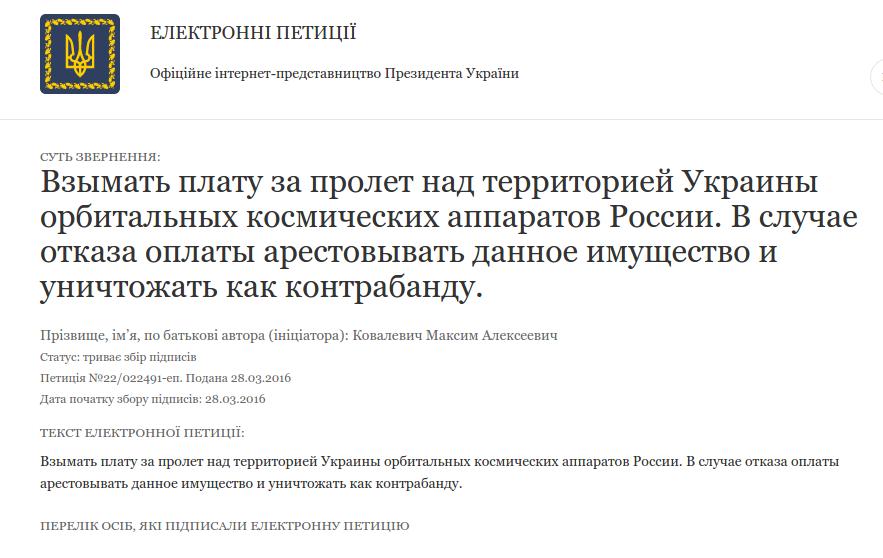 Украинец , хотевший затопить Таганрог, предлагает взимать плату с космических аппаратов России