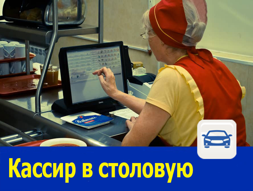 Кассир в столовую требуется в Ростове