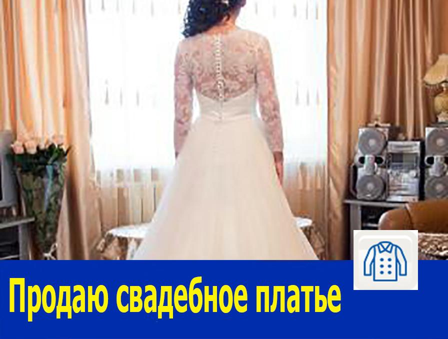 Свадебное платье класса Premium продаю в Ростове