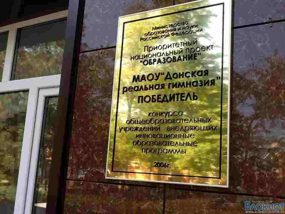 В элитной ростовской гимназии сотрудники Госпожнадзора выявили 47 нарушений