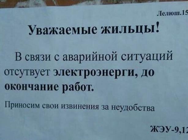 Трое суток в полной темноте и без горячей еды довели до истерики жильцов многоэтажки в Ростове