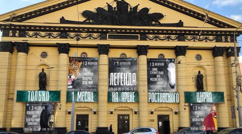 Финансовую документацию ростовского цирка изъяли для проверки силовики