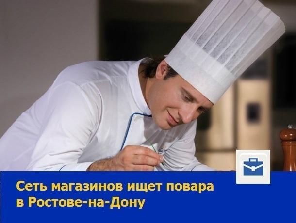 Повар в сеть магазинов требуется в Ростове-на-Дону