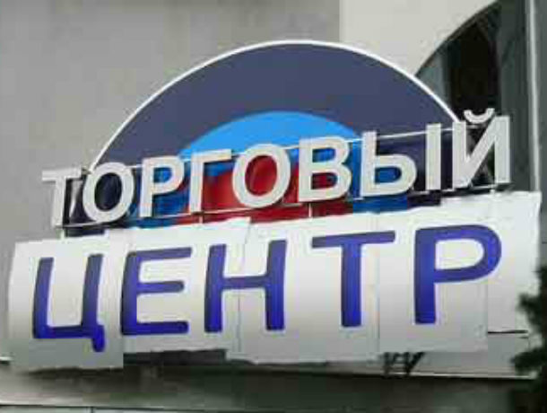 Наплевавший на технику безопасности развлекательный центр закрыла прокуратура под Ростовом