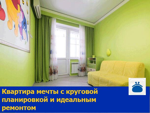 Квартира мечты с круговой планировкой и идеальным ремонтом