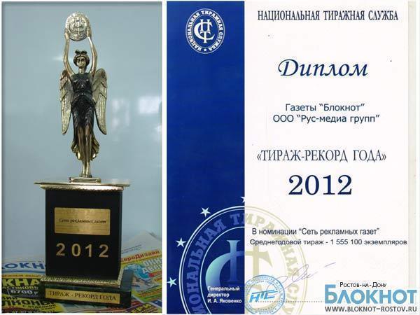 «Тираж-рекорд года-2012» – у газеты «Блокнот»