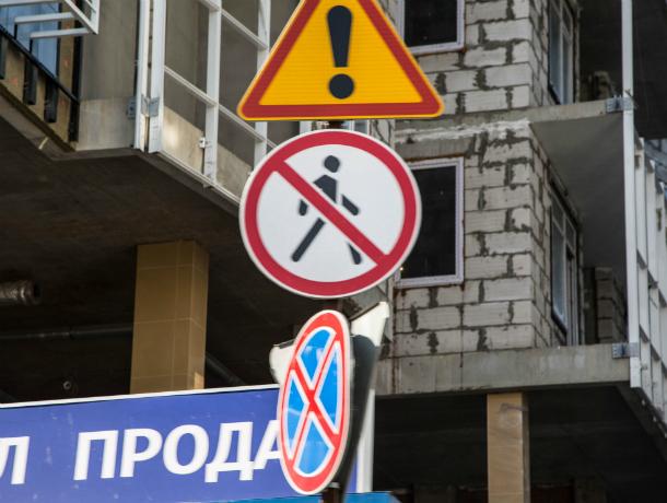 Новые дорожные знаки обойдутся казне в 20 миллионов рублей
