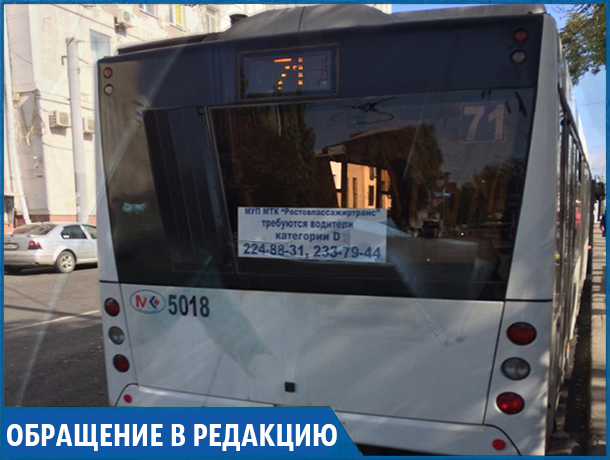 «В этот автобус людям приходится запрыгивать на ходу», - житель Ростова