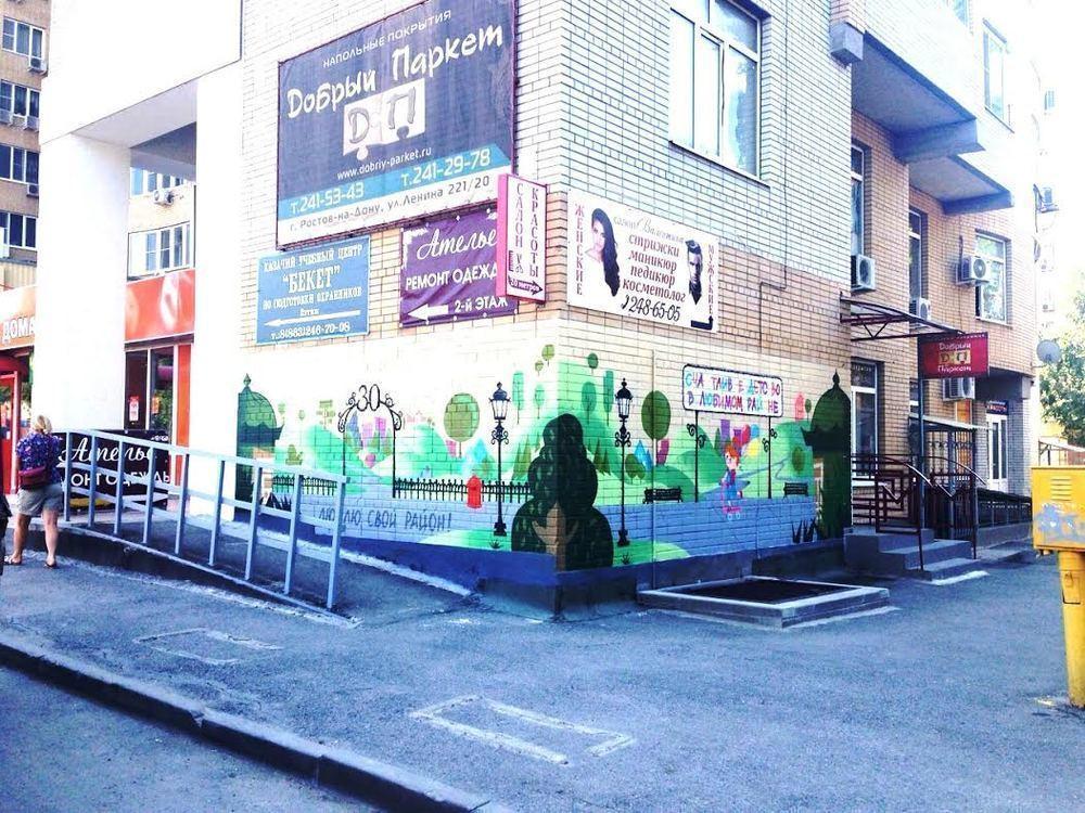 В Ростове на Ленина появилось граффити к 30-летию Ворошиловского района