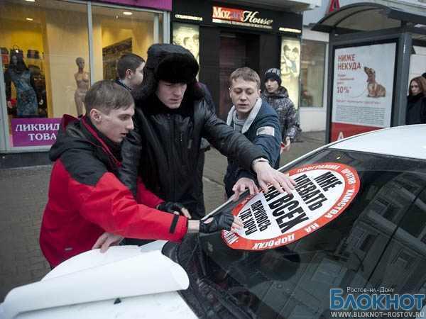 Активисты СтопХам «украсили» авто наглых ростовских водителей наклейками «Мне плевать на всех. Паркуюсь, где хочу»