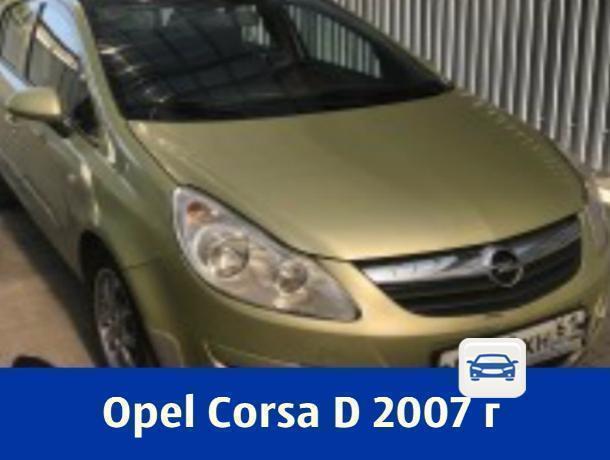 Автомобиль Opel Corsa продает в Ростове любящий хозяин