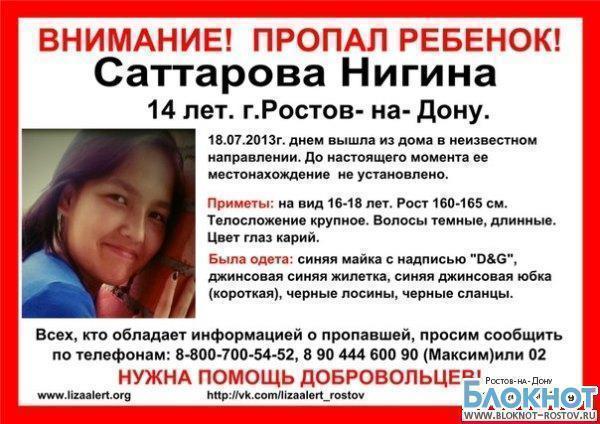 В Ростове пропала 14-летняя девушка