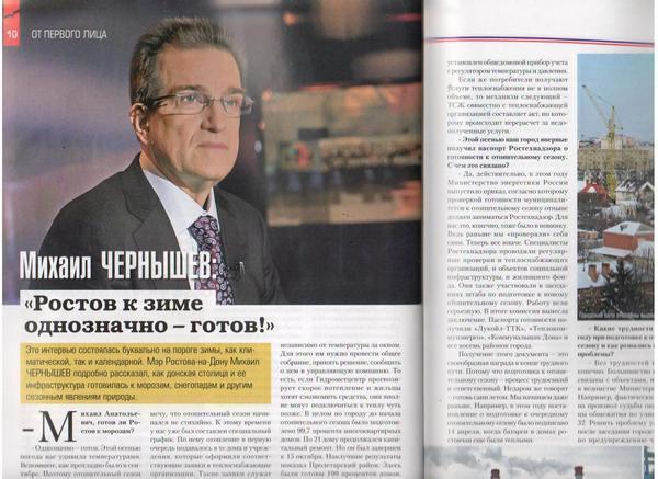 «Блокнот» нашел интервью мэра Ростова