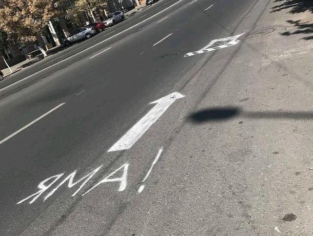 Уникальным дорожным указателем ростовские активисты обозначили «вечную яму» в центре города