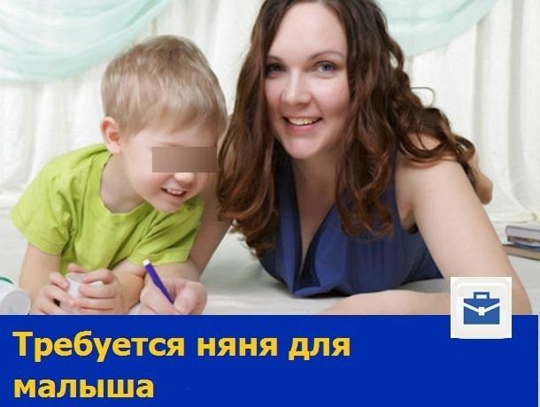 Опытная няня-воспитатель для ухода за маленьким ребенком требуется в Ростове