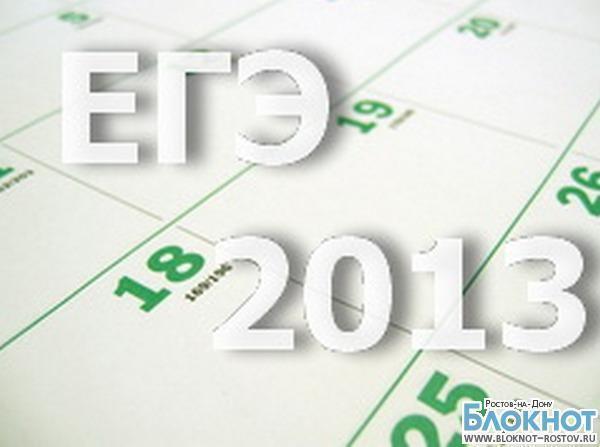 В Ростовской области 357 выпускников получили сто баллов на ЕГЭ