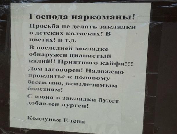 Проклятьем на половое бессилие и пургеном в закладках отпугивают наркоманов в центре Ростова