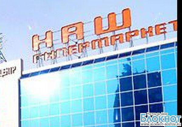 В Ростове возбуждено дело в отношении гипермаркета «Наш»