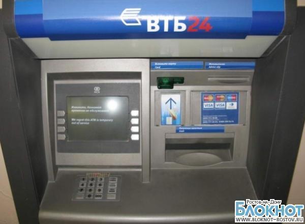 Из-за сбоя банкомат ВТБ выдал ростовчанину 1 миллион вместо 40 тысяч рублей